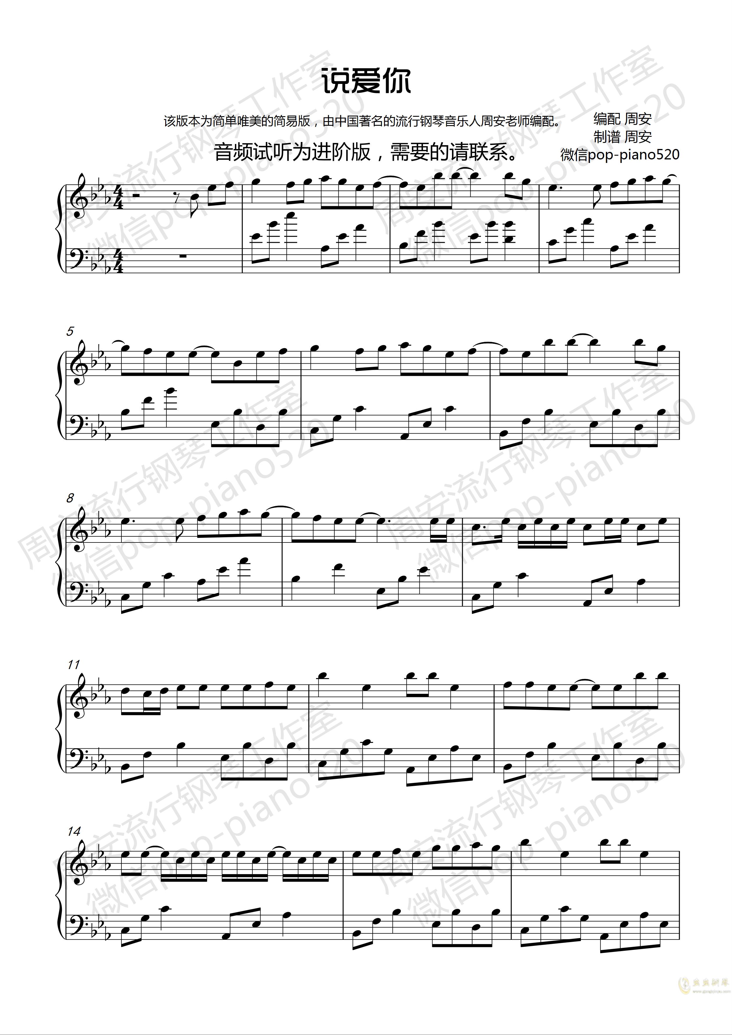 小星星钢琴谱