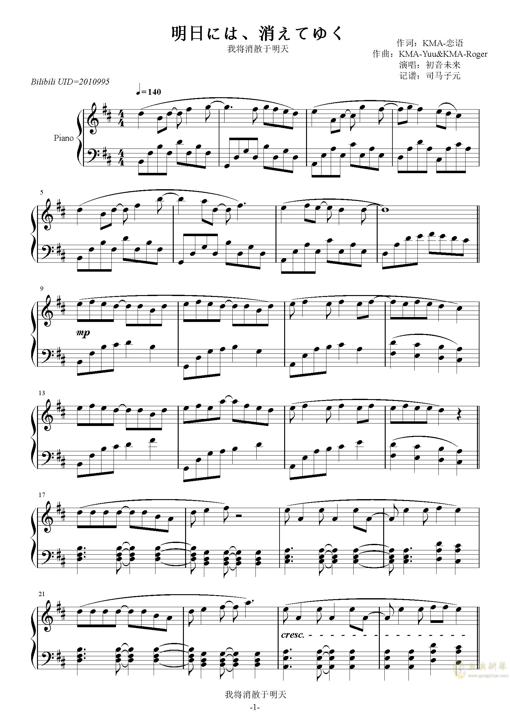 卡农钢琴曲曲谱虫虫_我将消散于明天钢琴谱_D调独奏谱_初音未来_钢琴独奏视频_原版 ...