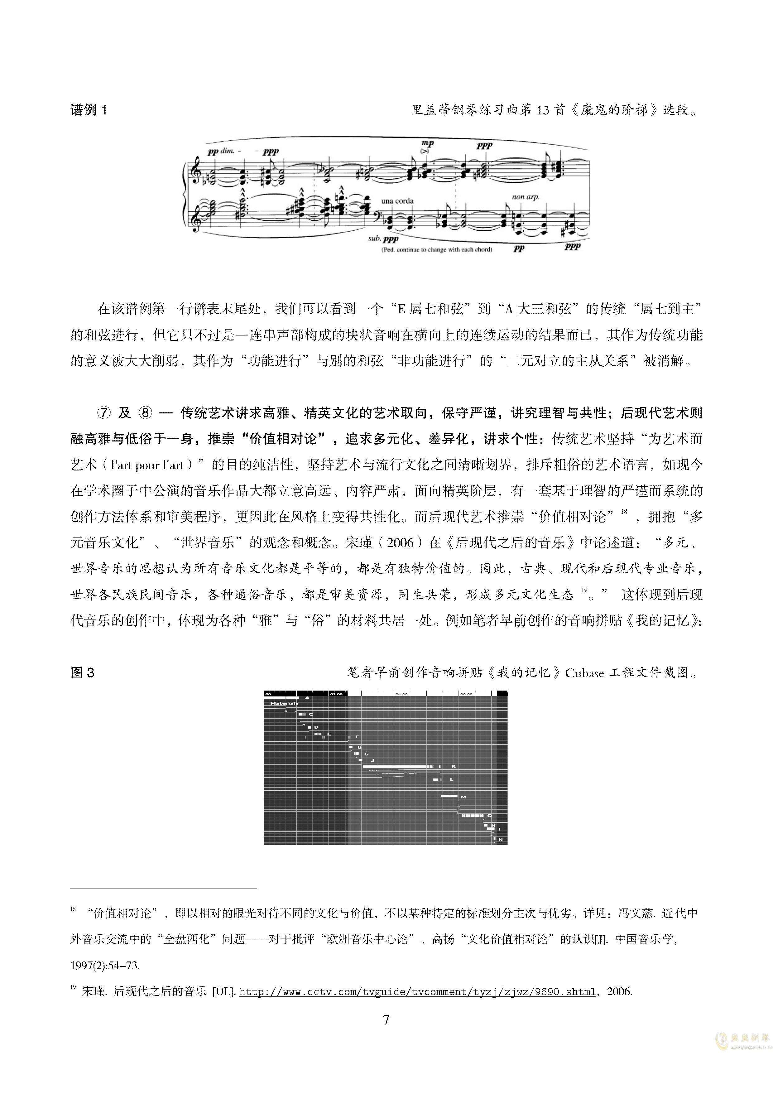 曲谱论文_论文格式