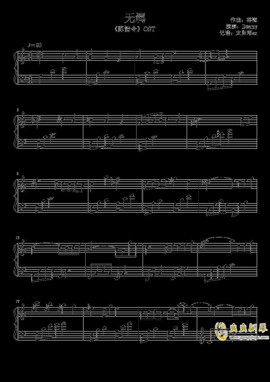 无羁钢琴谱简谱双手_无羁钢琴谱简谱数字