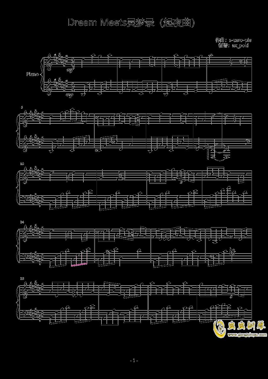卡农钢琴曲曲谱虫虫_Dream Meets灵梦录钢琴谱_F#调独奏谱_s-zero-pie_钢琴独奏视频_原版 ...